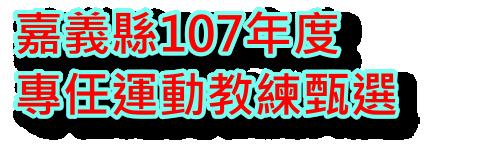嘉義縣107年度專任運動教練甄選